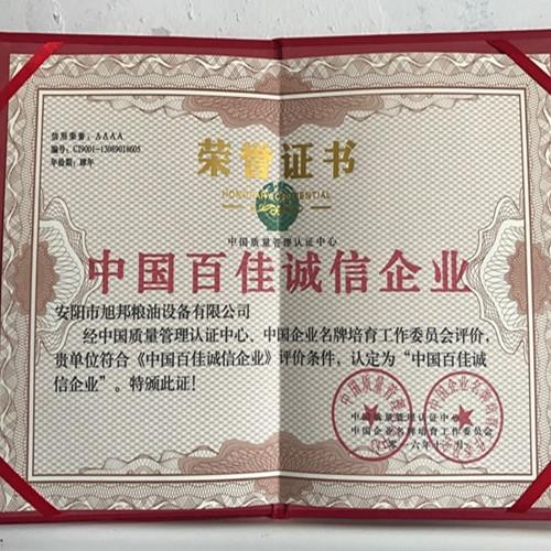 中国百佳诚信企业