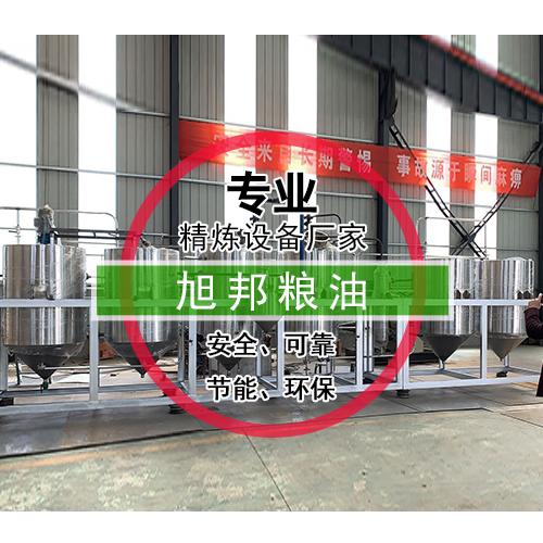山茶籽油精炼设备