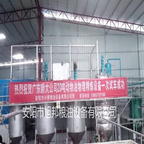 动物油精炼设备厂家