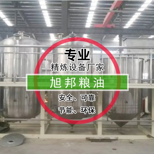 专业油脂精炼设备