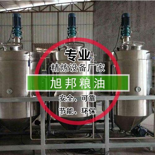 安徽安阳食用油精炼设备厂家